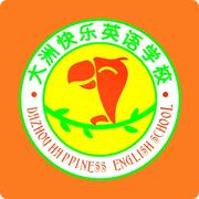 大洲英语学校iOS版