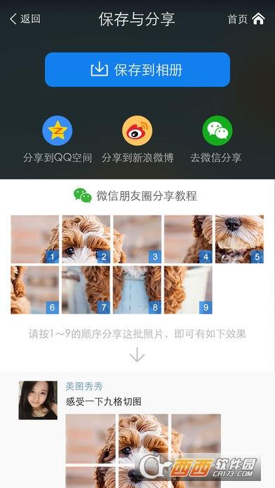美颜相机九格切图官方版 v2.0.0.1