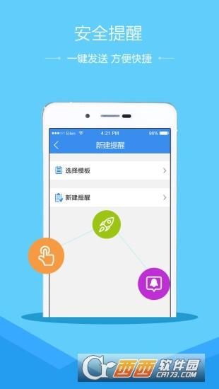 安全教育平台手机版 v1.6.4