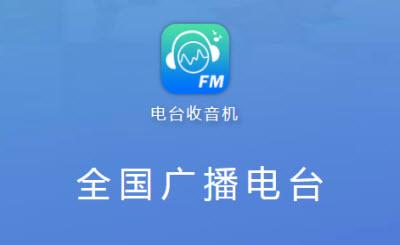 蜻蜓网络收音机pc版_蜻蜓fm电脑版-蜻蜓fm收音机电脑版下载V8.1.4 官方pc版-西西软件下载