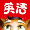 吉米猫英语app苹果版