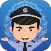 中山警民通手机版