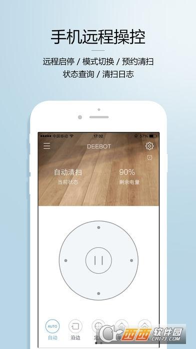 科沃斯机器人手机客户端 v2.5.1 安卓版