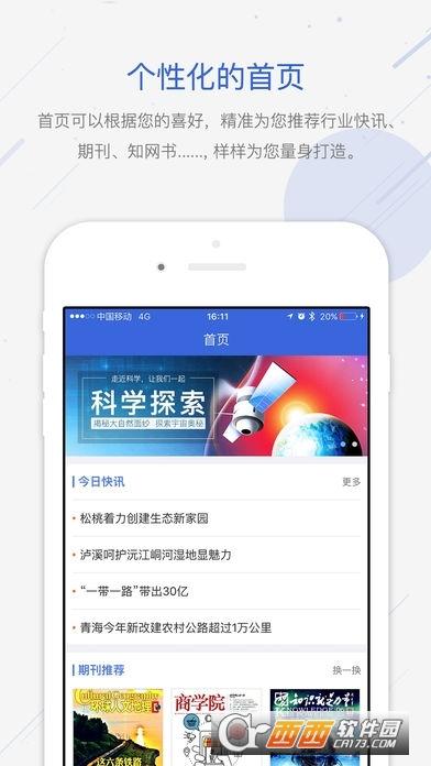 2017海南省全民阅读知识竞赛答题软件