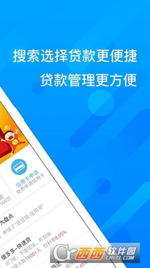 借多多app 0.0.29安卓版