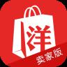 洋码头卖家版app
