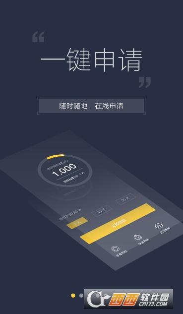 秒秒分期app v1.0 安卓版