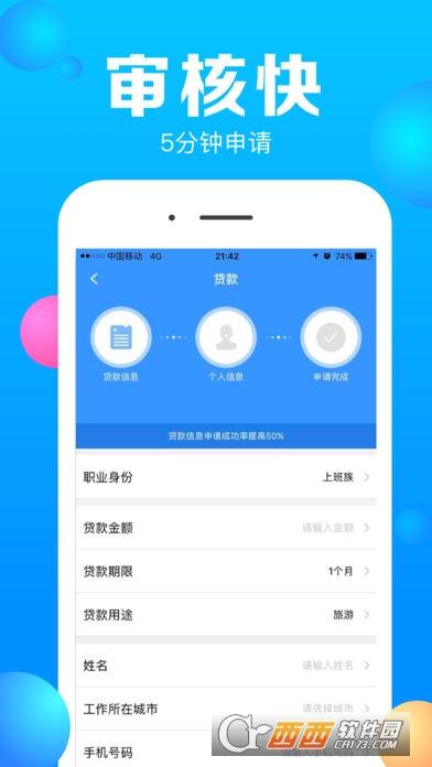 速贷博士app 1.1.3安卓版