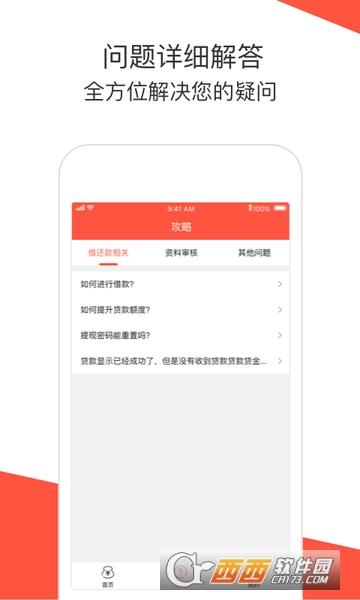 借点花花app 1.5安卓版