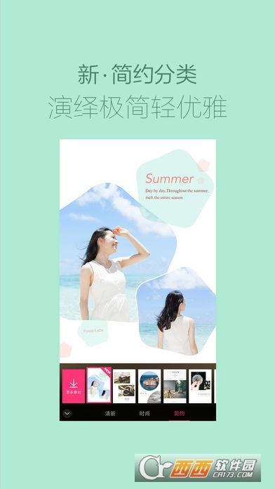 海报工厂app v2.5.5官方最新版