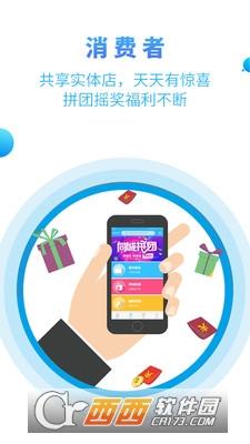 共享实体店app 1.0.4 官方安卓版