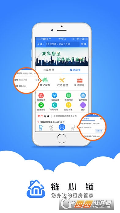 连心锁app 1.0.3