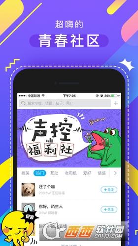 齐齐乐笑话app 5.48安卓版