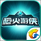 枪火游侠助手官方app