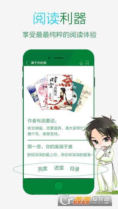 晋江小说阅读安卓版 v5.3.8.2最新版