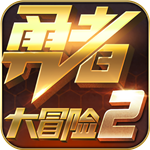 勇者大冒险2v1.0.0安卓版
