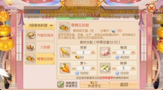 御剑情缘客栈九级菜谱获得方法攻略[多图]图片5