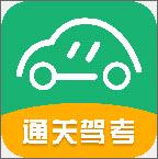通关驾考app