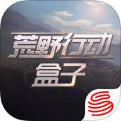 网易荒野行动盒子app