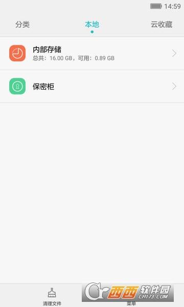 华为文件管理器 v7.1.1.318 安卓版