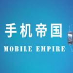 手机帝国无限金钱存档