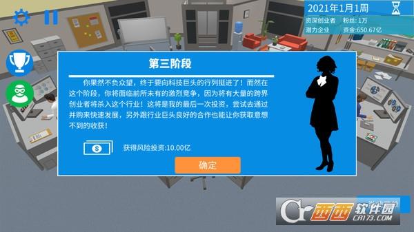 手机帝国(Mobile Empire) 简体中文版