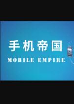 手机帝国(Mobile Empire)简体中文版