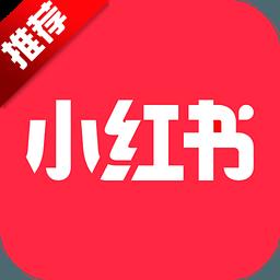 小红书海外谷歌市场版app