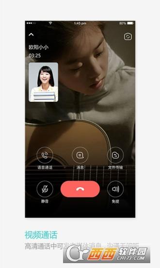 手机飞信2017 V6.1.1352 安卓通用版
