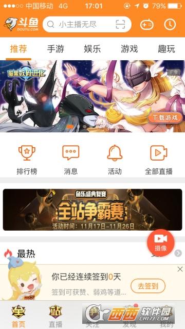 斗鱼tv安卓版 4.9.3 官方版