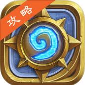 炉石传说游戏助手苹果版