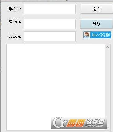 中国联通领取500M软件 V1.1可接单版