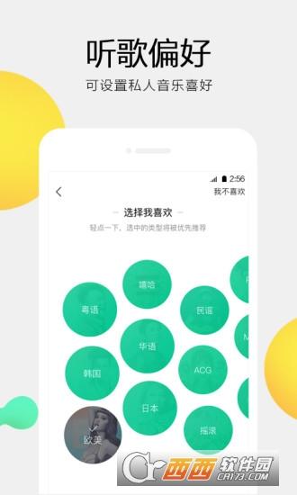 QQ音乐2020官方最新版 V9.15.0.6