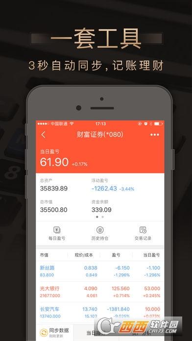同花顺投资账本 v1.21.5 官方版