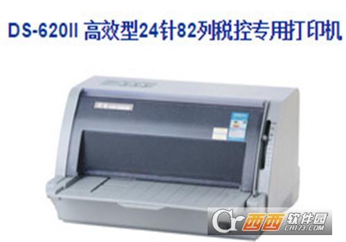 得实DS-620II税控打印机驱动 v3.0官方版