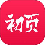初页app免费最新版
