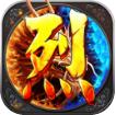 龙城霸业ios版1.0.0 苹果版