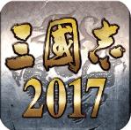 三��志2017h5手�C版v1.0.0最新版