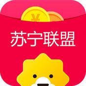 苏宁联盟ios版v3.2.0苹果版