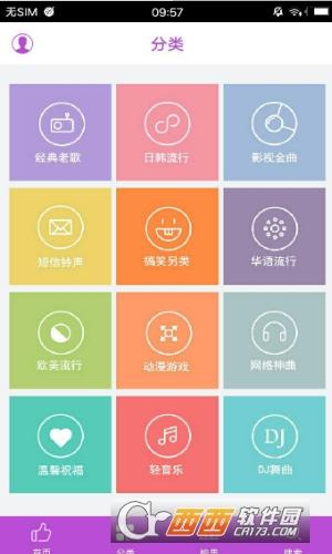 铃声去哪儿app v3.1.0