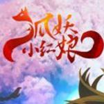 狐妖小红娘官方版v1.0.3.0安卓版