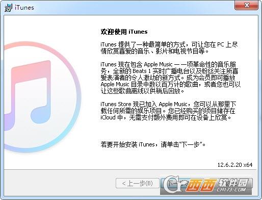 旧版itunes12.6客户端