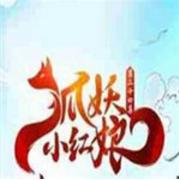 狐妖小红娘腾讯版