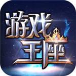 游戏王座手游v5.5.16安卓版