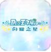 歌之王子殿下闪耀之星安卓版0.3.0最新版