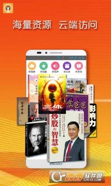 黄小米读书app 3.66.0安卓版