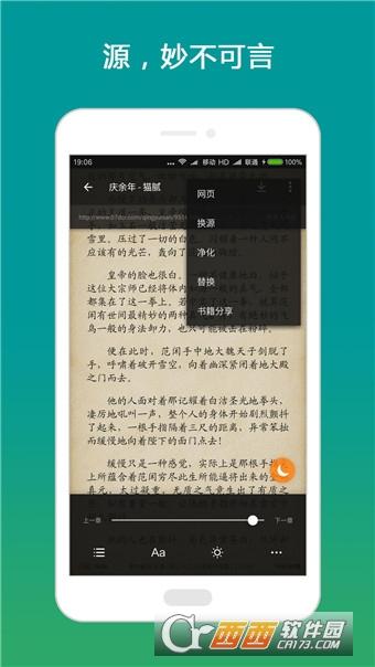 搜书大师SVIP解锁版app V16.14安卓修改版