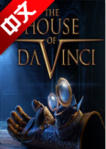 达芬奇的秘密小屋(The House of DA VINCI)中文版