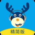 小鹿智游精简版v1.4.2