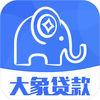 大象贷款app安卓版